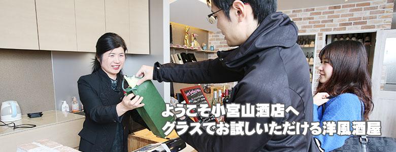 小諸なる小宮山酒店 – 384-0007 長野県小諸市鶴巻1-4-14